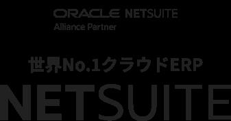 世界No.1クラウドERP-NETSUITE