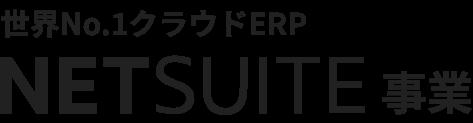 世界No.1クラウドERP NETSUITE事業