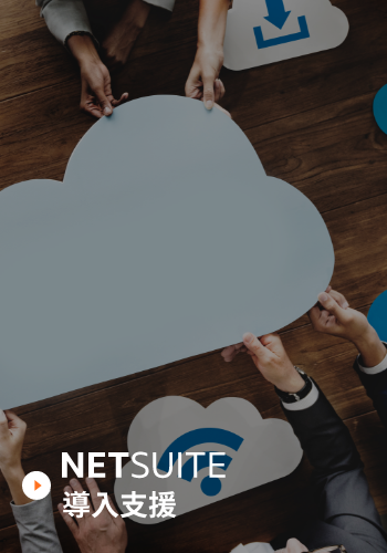 NETSUITE導入支援